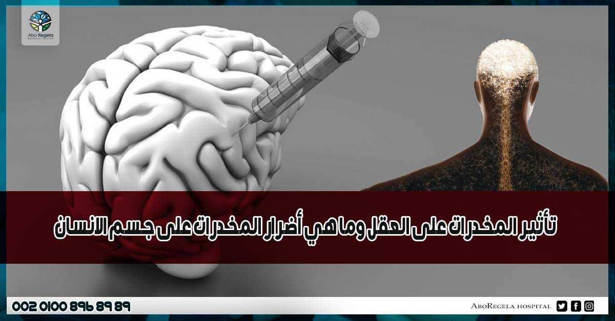 تأثير المخدرات على العقل وما هي أضرار المخدرات على جسم الانسان