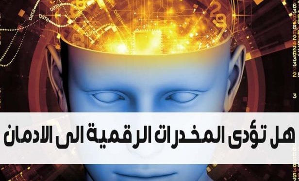 المخدرات الرقمية
