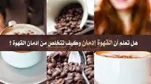 ادمان القهوة